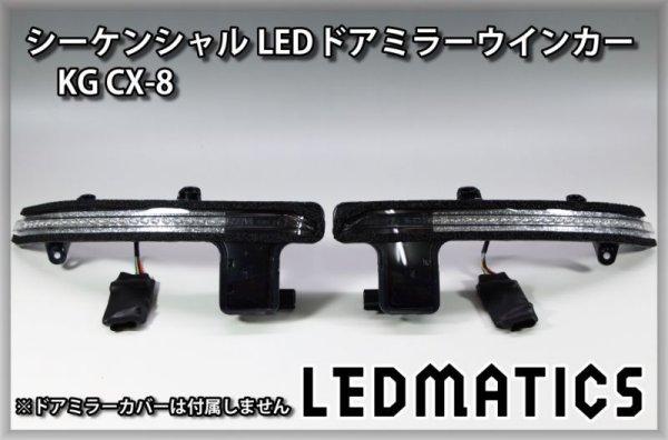 画像3: KG CX-8 純正加工LEDシーケンシャルドアミラーウインカー