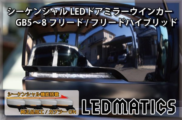 画像2: GB5〜8 フリード/ハイブリッド 純正加工LEDシーケンシャルドアミラーウインカー