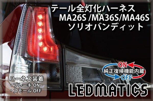 画像1: [純正復帰機能付き] MA26S/MA36S/MA46S ソリオ バンディット LED テール全灯化ハーネス