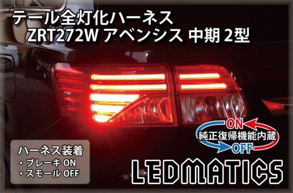 画像1: [純正復帰機能付き] ZRT272W アベンシス 中期 2型 LED テール全灯化ハーネス