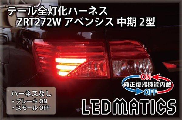 画像2: [純正復帰機能付き] ZRT272W アベンシス 中期 2型 LED テール全灯化ハーネス