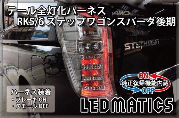 画像1: [純正復帰機能付き] RK5/6 ステップワゴン スパーダ 後期 LED テール全灯化ハーネス
