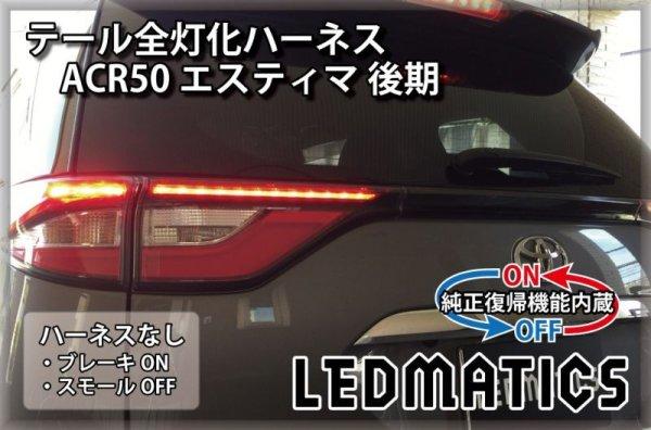 画像2: [純正復帰機能付き] ACR50 エスティマ 後期 LED テール全灯化ハーネス