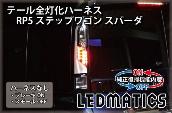 画像2: [純正復帰機能付き] RP5 ステップワゴン スパーダ 後期 ハイブリッド LED テール全灯化ハーネス