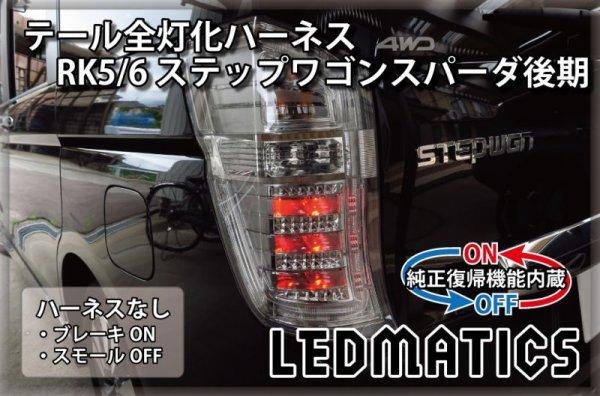 画像2: [純正復帰機能付き] RK5/6 ステップワゴン スパーダ 後期 LED テール全灯化ハーネス