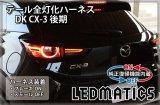 [純正復帰機能付き] DK CX-3 後期 LED テール全灯化ハーネス