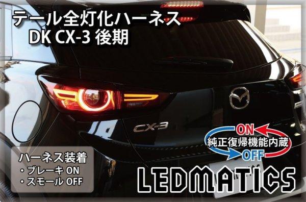 画像1: [純正復帰機能付き] DK CX-3 後期 LED テール全灯化ハーネス
