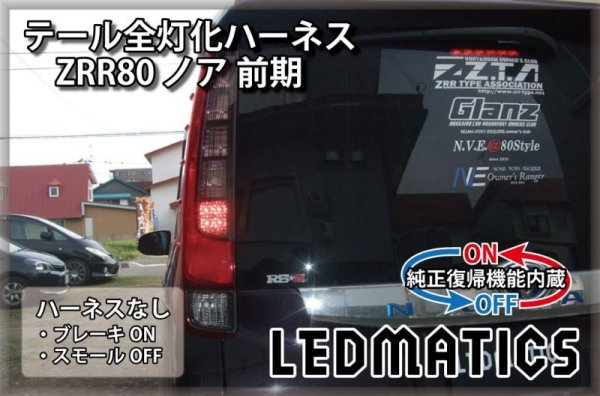 画像2: [純正復帰機能付き] ZRR80 ノア/エスクァイア 前期 1型 LED テール全灯化ハーネス