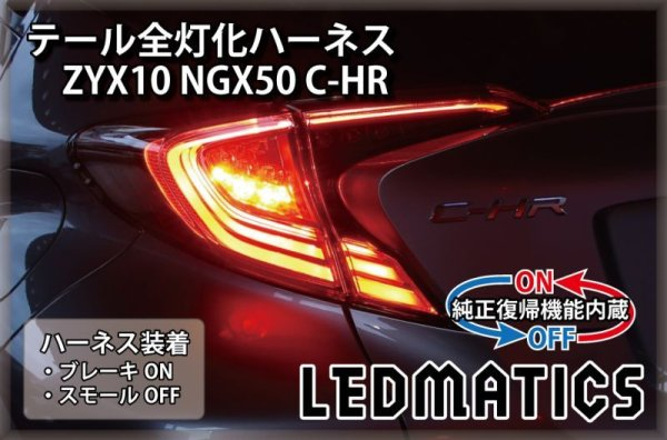 画像1: [純正復帰機能付き] ZYX10 NGX50 C-HR LED テール全灯化ハーネス OPテール用