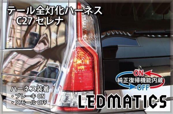画像1: [純正復帰機能付き] C27 セレナ LED テール全灯化ハーネス