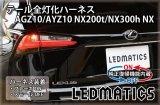 [純正復帰機能付き] AGZ10/AYZ10 NX200t/NX300h NX LED テール全灯化ハーネス