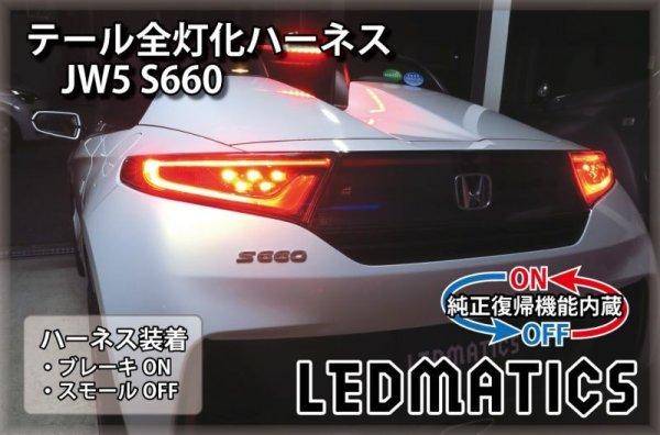 画像1: [純正復帰機能付き] JW5 S660 LED テール全灯化ハーネス