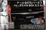 [純正復帰機能付き] JF3/4 N-BOX カスタム LED テール全灯化ハーネス ホンダセンシングなし