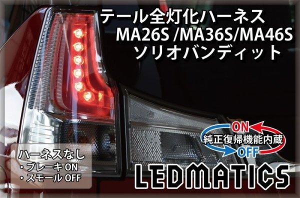 画像2: [純正復帰機能付き] MA26S/MA36S/MA46S ソリオ バンディット LED テール全灯化ハーネス