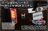 [純正復帰機能付き] JH1/2 N-WGNカスタム LED テール全灯化ハーネス
