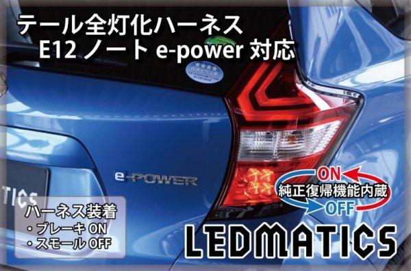 画像1: [純正復帰機能付き] E12 ノート 後期 e-power対応 LED テール全灯化ハーネス