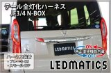 [純正復帰機能付き] JF3/4 N-BOX LED テール全灯化ハーネス ホンダセンシングあり