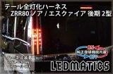 [純正復帰機能付き] ZRR80 ノア/エスクァイア 後期 2型 LED テール全灯化ハーネス