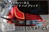 [純正復帰機能付き] GB5〜8 フリード ハイブリッド LED テール全灯化ハーネス