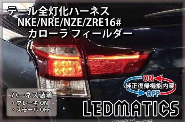 画像1: [純正復帰機能付き] NKE/NRE/NZE/ZRE16# カローラ フィールダー LED テール全灯化ハーネス ライン発光付用