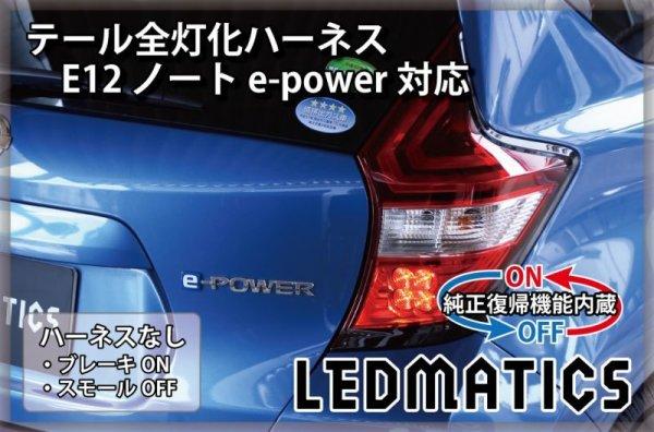 画像2: [純正復帰機能付き] E12 ノート 後期 e-power対応 LED テール全灯化ハーネス
