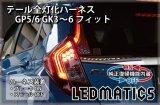 [純正復帰機能付き] GP5/6 GK3〜6 フィット 前期 1型 LED テール全灯化ハーネス 1.3/RS不可