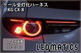 [デモカーから取り外し※購入条件あり] KG CX-8 LED テール全灯化ハーネス
