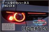 [純正復帰機能付き] KG CX-8 LED テール全灯化ハーネス