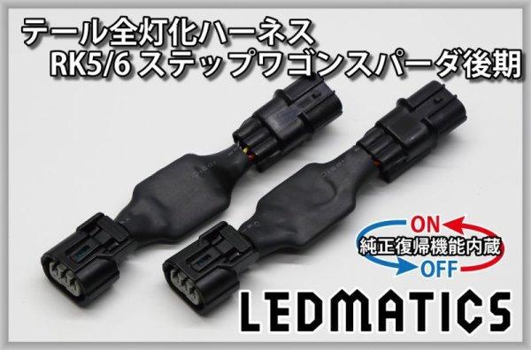 画像3: [純正復帰機能付き] RK5/6 ステップワゴン スパーダ 後期 LED テール全灯化ハーネス