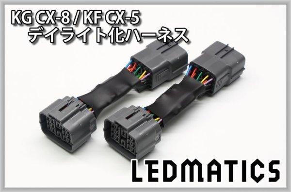 画像2: KG CX-8 / KF CX-5 ヘッドライトLED デイライト化ハーネス