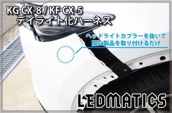 画像3: KG CX-8 / KF CX-5 ヘッドライトLED デイライト化ハーネス