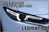 KG CX-8 / KF CX-5 ヘッドライトLED デイライト化ハーネス [純正復帰機能付き]