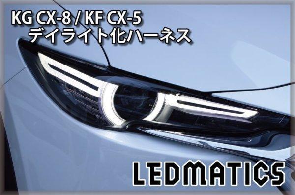 画像1: KG CX-8 / KF CX-5 ヘッドライトLED デイライト化ハーネス