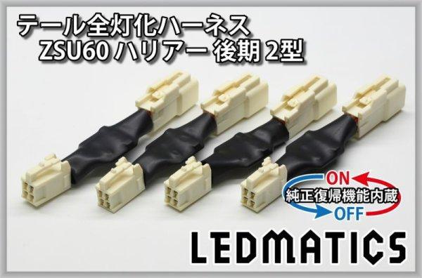 画像3: [純正復帰機能付き] ZSU60 ハリアー 後期 2型 LED テール全灯化ハーネス
