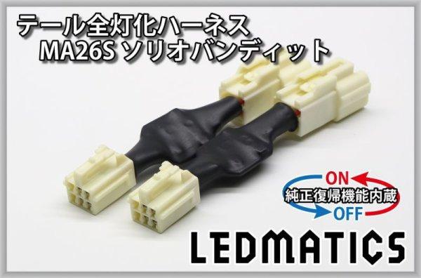 画像3: [純正復帰機能付き] MA26S/MA36S/MA46S ソリオ バンディット LED テール全灯化ハーネス
