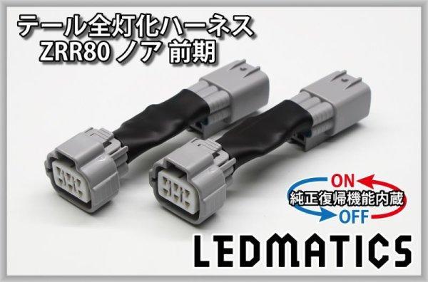 画像3: [純正復帰機能付き] ZRR80 ノア/エスクァイア 前期 1型 LED テール全灯化ハーネス