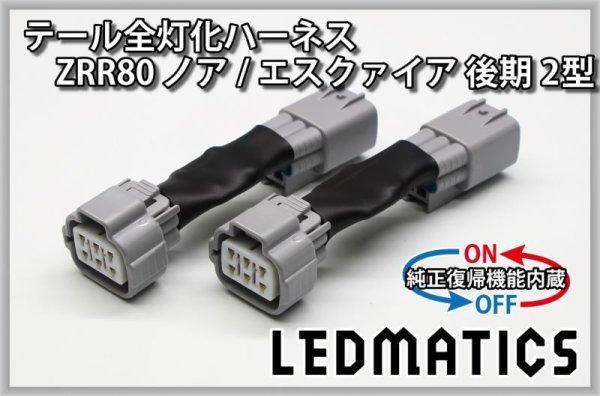 画像3: [純正復帰機能付き] ZRR80 ノア/エスクァイア 後期 2型 LED テール全灯化ハーネス