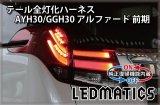 [純正復帰機能付き] AYH30/GGH30 アルファード 前期 LED テール全灯化ハーネス
