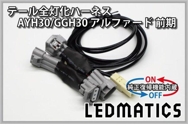 画像3: [純正復帰機能付き] AYH30/GGH30/35/AGH30/35 アルファード 前期 LED テール全灯化ハーネス