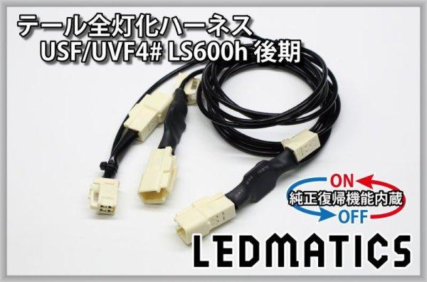 画像3: [純正復帰機能付き] USF/UVF4# LS600h 後期 LED テール全灯化ハーネス