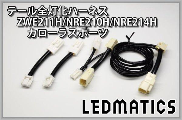 画像3: ZWE211H/NRE210H/NRE214H カローラスポーツ LEDテール全灯化ハーネス