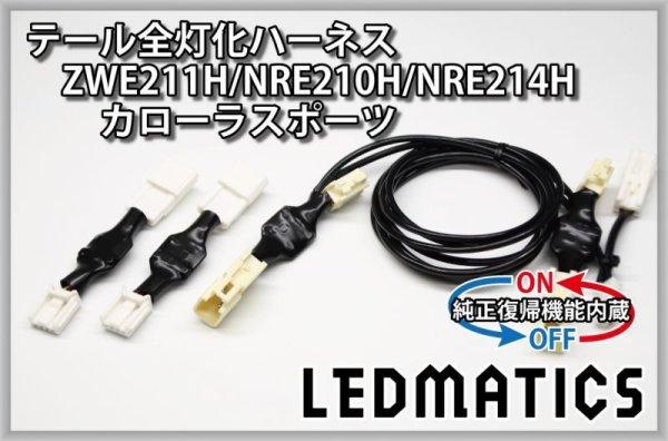 画像3: [純正復帰機能付き] ZWE211H/NRE210H/NRE214H カローラスポーツ LEDテール全灯化ハーネス
