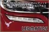 MA26S/MA36S/MA46S ソリオ バンディット ポジションLED デイライト化ハーネス