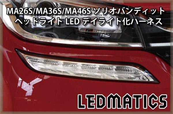 画像1: MA26S/MA36S/MA46S ソリオ バンディット ポジションLED デイライト化ハーネス