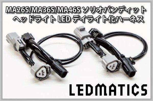 画像2: MA26S/MA36S/MA46S ソリオ バンディット ポジションLED デイライト化ハーネス