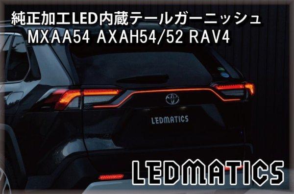 画像2: MXAA54 AXAH54/52 50系 RAV4 純正加工LED内蔵テールガーニッシュ