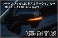 MXAA54 AXAH54/52 50系 RAV4 純正加工LEDシーケンシャルドアミラーウインカー