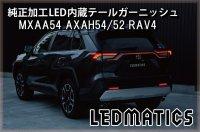 MXAA54 AXAH54/52 50系 RAV4 純正加工LED内蔵テールガーニッシュ