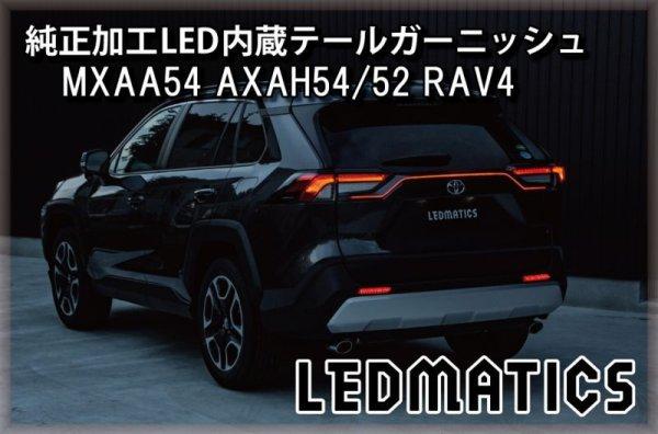 画像1: MXAA54 AXAH54/52 50系 RAV4 純正加工LED内蔵テールガーニッシュ
