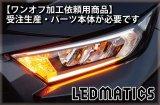 持ち込み/ワンオフ加工 MXAA54 AXAH54/52 50系 RAV4 LEDシーケンシャルウインカー 純正加工ヘッドライト